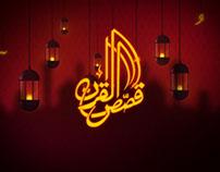 Qasas ul Quran Ident