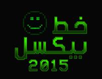 خط عربي بيكسل Font Arabic Pixel