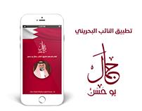 تطبيق النائب البحريني جمال بو حسن