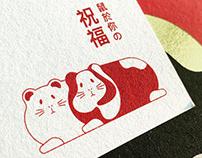 2020 鼠年の賀卡.紅包袋.