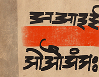 Devanagari letters