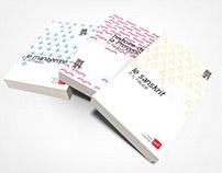 """Couvertures des livres """"Que Sais-Je ?"""" - Books covers"""