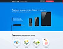 Продажа аккумуляторов для телефонов и смартфонов