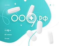 009.РФ | Pharmacy Service