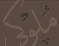 Language Calligraphy