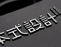 本式設計︱benshi design Corporate brand image