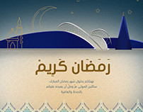 Aspire Academy - Ramadan Greeting