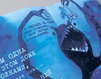 Design of book The wolves in the walls
