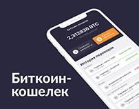 Мобильное приложение для биткоин-кошелька