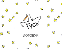 Brand Гусь