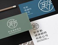 新享動健康顧問有限公司 Brand Identity Design