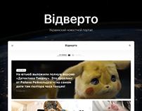 Vidverto | Ukrainian news portal