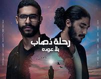 Nihad & Ghamrawy Band Shoot and Artwork