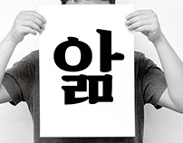 [typography/font]woong font/웅체