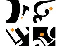 [Serif x San serif] Typo Composition 3x3