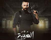 """ALHYBA"" Series Poster Design"