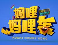MOMMY MOMMY HONG