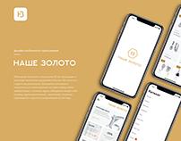 Jewelry store   UI/UX   App