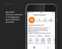 Кнопки в вечные stories в instagram. Кухни в Москве