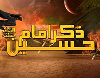 Muharram Title Zikar-e-Hussain