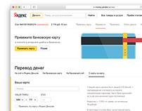 Яндекс.Деньги, вариант страницы переводов