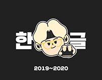 2020 Chanjong Choi korean lettering design