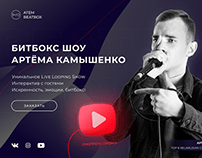 Beatbox music show / concept for web / Landing page