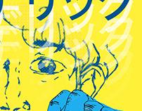 Frederhythm's Promotional Poster