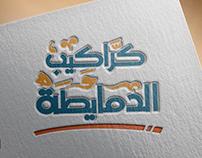 Simple logo 2017