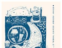 文山风物图说 · 小吃系列