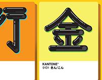 Kantone: Color Kanji Cards