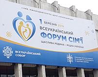 Всеукраинский Форум Семьи