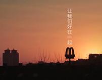 McDonald's China Brand Trust