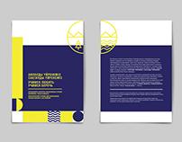 УЧИМСЯ ЛЮБИТЬ УЧИМСЯ БЕРЕЧЬ Project Brochure