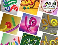 كاليجرافي l Calligraphy