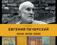 Сайт художника Евгения Печерского