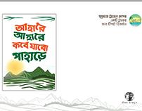 Bangladeshi Mountain T shirt Design - Ahare Pahare