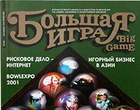 Журнал «Большая игра» – 96 полос, 2001-2003