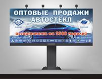 Билборд Glass2000