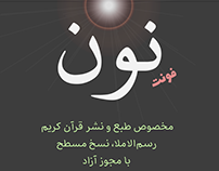 Noon : Special Font Quran