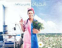 Hospital Campaign