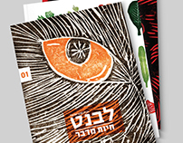 Israeli Nature Magazine