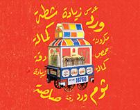 Abu Tarek - Re branding
