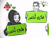 Let's Go Green : Al Rabea