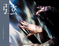 《弦》2016長弓舞蹈劇場年度製作 Chang Dance Theater