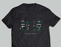 2O15 HSINKANG YOUTH T-shirt