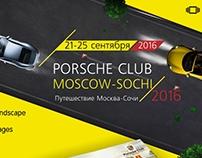 Презентация для Porsche Club Moscow