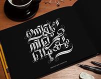 Nila - Malayalam calligraphy