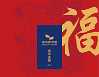 New Year Red Packet -Zhejiang Library