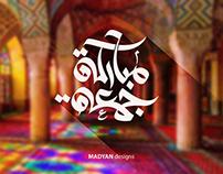 Gom3a Mobarka typography | جمعة مباركة تيبوجرافي